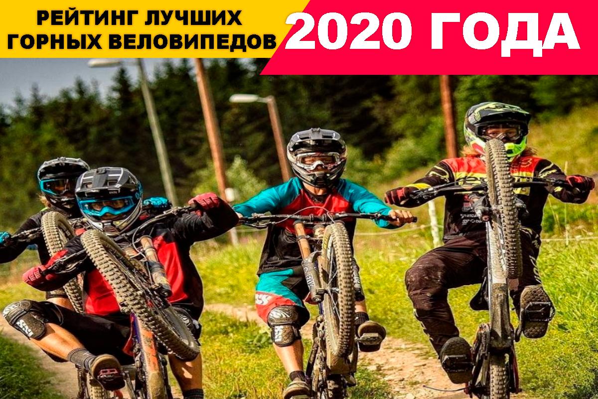 Лучшие горные велосипеды 2020 года (сравниваем и выбираем). Рейтинг топ 5 моделей по соотношению цена — качество